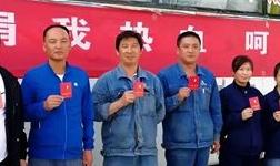 党建引领 不忘初心――青海百河铝业有限责任公司开展无偿献血活动