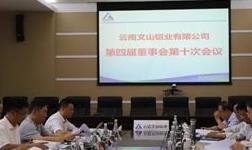 公司召开第四届董事会第十次会议、第四届监事会第四次会议