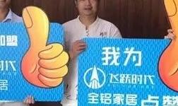福建厦门黄总成功加盟飞跃时代全铝家居