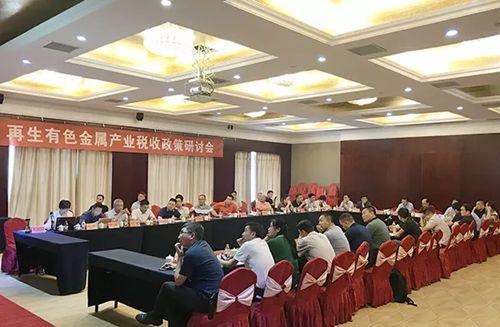 再生有色金属产业税收政策研讨会在河南巩义召开
