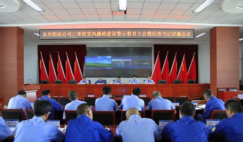 东兴铝业开展节前廉洁教育