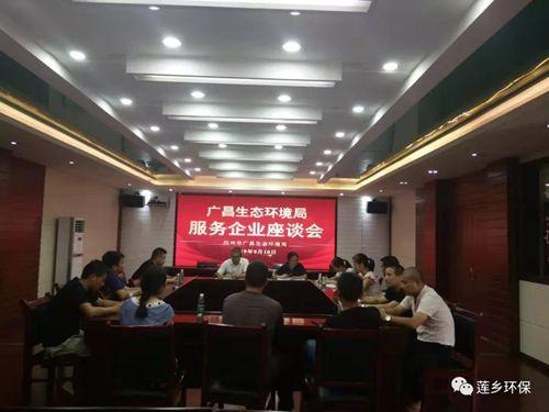 做好服务工作 主动服务企业 ――抚州市广昌生态环境局召开服务企业座谈会