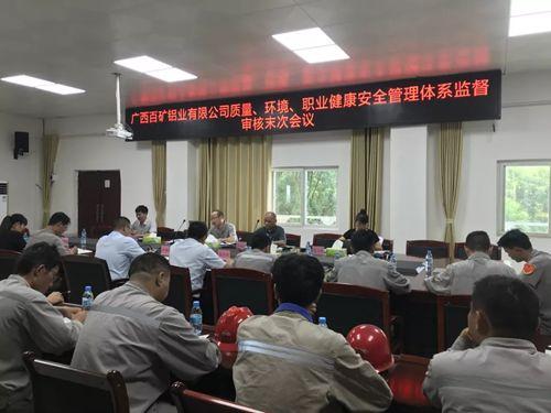 """百矿铝业公司顺利通过2019年度""""三标一体""""审核"""