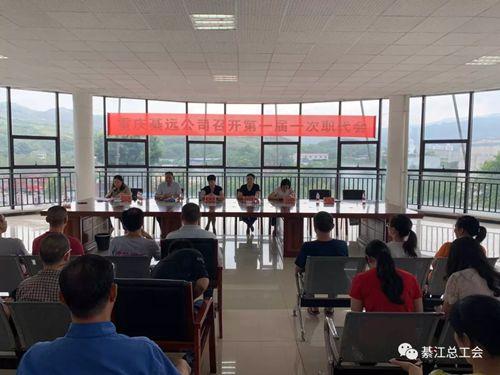 庆祝重庆綦远远成铝业有限公司首届工会委员会成立
