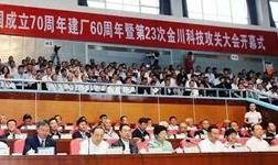 金川集团喜迎60华诞 顾秀莲、唐仁健、陈全训等出席并讲话