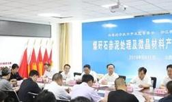 兴县经济技术开发区管委会与浙江季明环境科技有限公司举行煤矸石赤泥处理及微晶材料产业园项目签约仪式