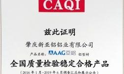 """实施""""质量强企、质量强国""""战略,AAG亚铝努力打造全国一流企业!"""