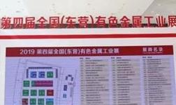 北科工研技術轉移機構成功參加第四屆有色工業展