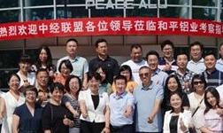 中经联盟走进和平铝业技术交流活动圆满举办!