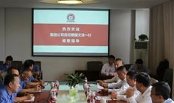 中国五矿集团有限公司总经理、 党组副书记国文清一行来公司调研指导