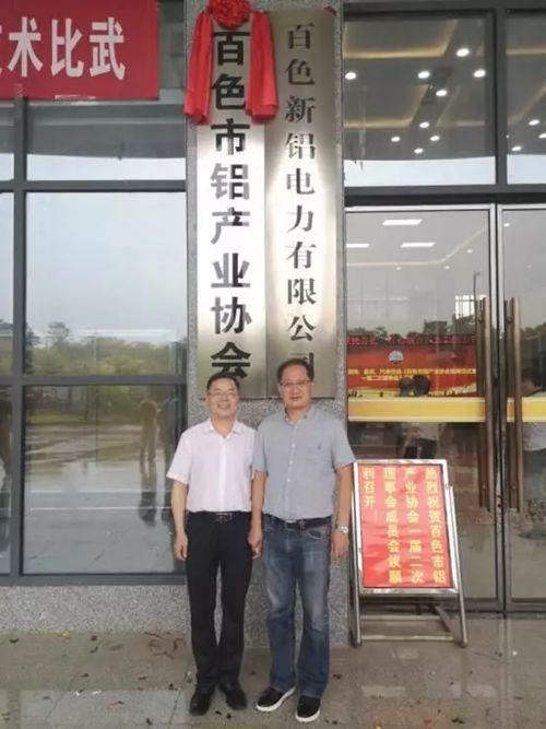 中商碳素研究院荣任百色铝产业协会会员单位 姜玉敬院长作为见证嘉宾应邀出席揭牌授牌仪式