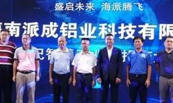 海南派成铝业科技有限公司礼纪智慧工业园建成投产