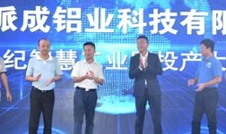 海南派成铝业礼纪智慧工业园建成投产 预计年产值将超过15亿元