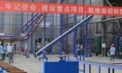 南平铝业主题教育重点技改项目――新增立式喷涂生产线顺利开机投产
