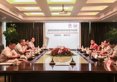 晟通集团与湖南大学签署合作协议,全力推进铝模体系创新研发