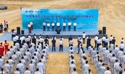 中國海油與南山深化戰略合作 龍口南山LNG接收站一期工程項目正式啟動