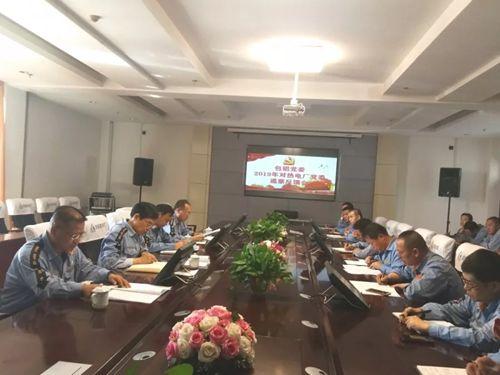 包铝公司党委第二轮巡察第 一巡察组对热电厂进行巡察反馈
