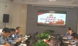 包鋁公司黨委第二輪巡察第 一巡察組對熱電廠進行巡察反饋