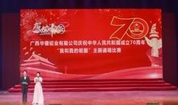 """獻給祖國的頌歌——廣西華銀鋁舉辦""""我和我的祖國""""主題誦唱比賽"""