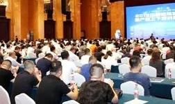 陈全训会长出席2019(第十一届)中国铝用炭素年会暨产业上下游供需对接会