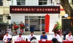 中铝物资有限公司广西分公司在平果县挂牌成立