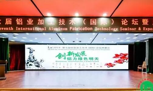 铝业头条!Lw2019-第七届铝业加工技术(国际)论坛暨展示在广州召开
