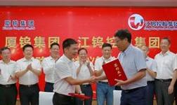江钨控股与厦门钨业签订战略合作协议