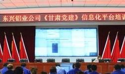 东兴铝业公司举办甘肃党建信息化平台应用培训会