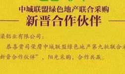 """万邦德・栋梁铝业荣膺中城联盟绿色地产第九批次联合采购""""新晋合作伙伴"""""""