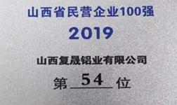 复晟铝业喜获2019山西省民营企业100强第54位