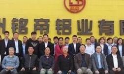 迎国庆,促发展!铭帝铝业助力甘肃房地产业商会会议成功召开