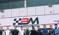 大正铝业BM-Tech四车冲击SEC广东年度冠军
