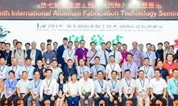 盛况全程回顾|Lw2019-第七届铝业加工技术(国际)论坛暨展示