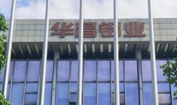华昌铝业集团热烈庆祝中华人民共和国成立70周年