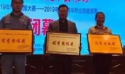 2019年度寧夏青年職業技能競賽圓滿落幕