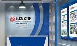 闽发铝业半年净利1692.88万  天广中茂亏损8634.24万