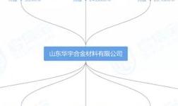 一年半亏损7亿多,中国铝业子公司停产巨亏拖累江泉实业