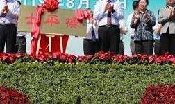 """以魏桥创业集团创始人张士平董事长命名――中国科学院大学""""士平楼""""揭牌"""