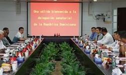 多米尼加共和国参议员代表团访问中金岭南公司
