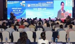 2019年(第十七届)中国国际铜业论坛在齐齐哈尔市召开
