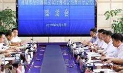 清镇市与中国铝业贵州分公司举行座谈