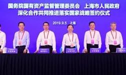 共同推進落實國家戰略 央地合作再啟新程 上海銀行參加國務院國資委與上海深化合作簽約儀式,與中鋁集團戰略簽約