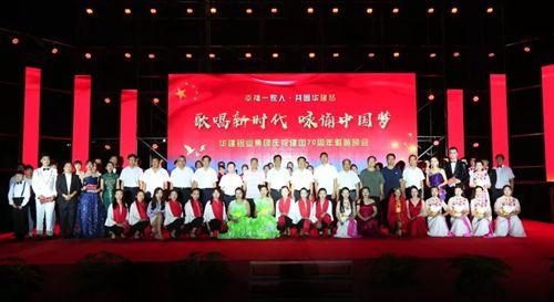 华建铝业集团隆重举办庆祝新中国成立70周年歌咏晚会