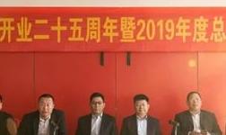 山东永昌铝业有限公司开业二十五周年暨2019年度总结表彰大会隆重召开