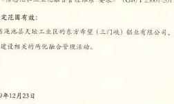 """东方希望渑池铝业通过工信部""""两化融合管理体系""""认定"""