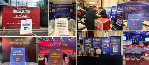 参与20余场协会年会,开启近万行业同仁精准邀约效果显著