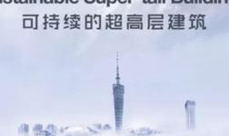 你知道么?國內外超高層建筑幾乎都有他家產品的身影