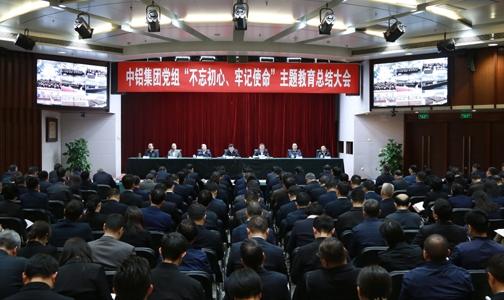 """中铝集团党组召开""""不忘初心、牢记使命""""主题教育总结大会"""