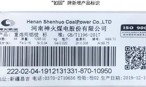 """关于同意河南神火煤电股份有限公司增加在上期所注册的""""如固""""牌重熔用铝锭产品标识的公告"""