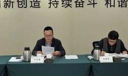 鋁業國貿召開黨委理論學習中心組2020年第 一次學習會
